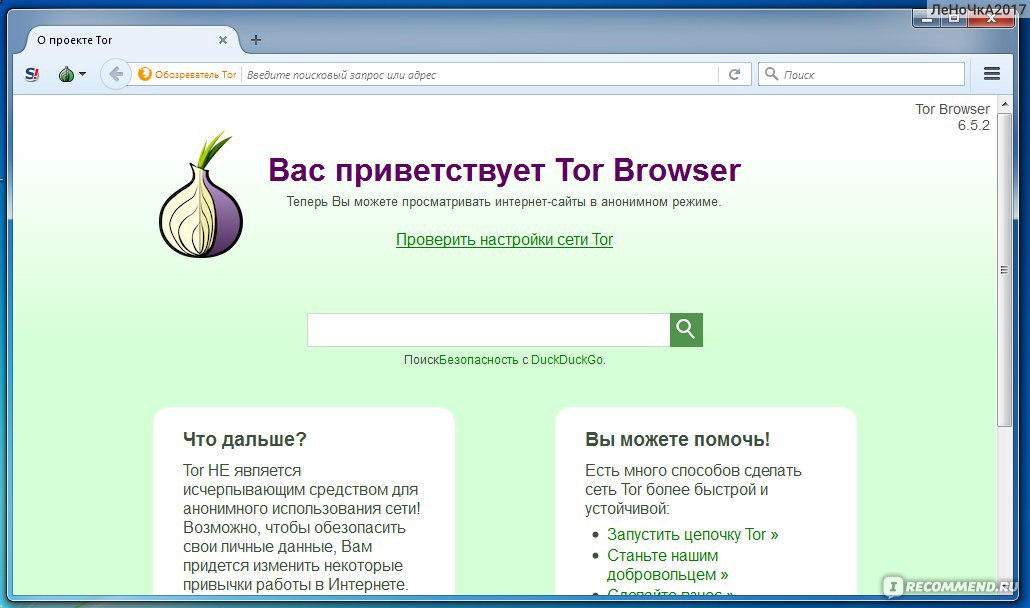 скачать tor browser zip gidra