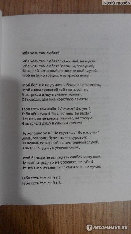 ах астахова стихи скачать сборник