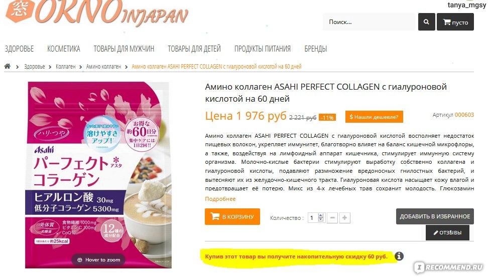 Oknoinjapan Com Интернет Магазин Японской
