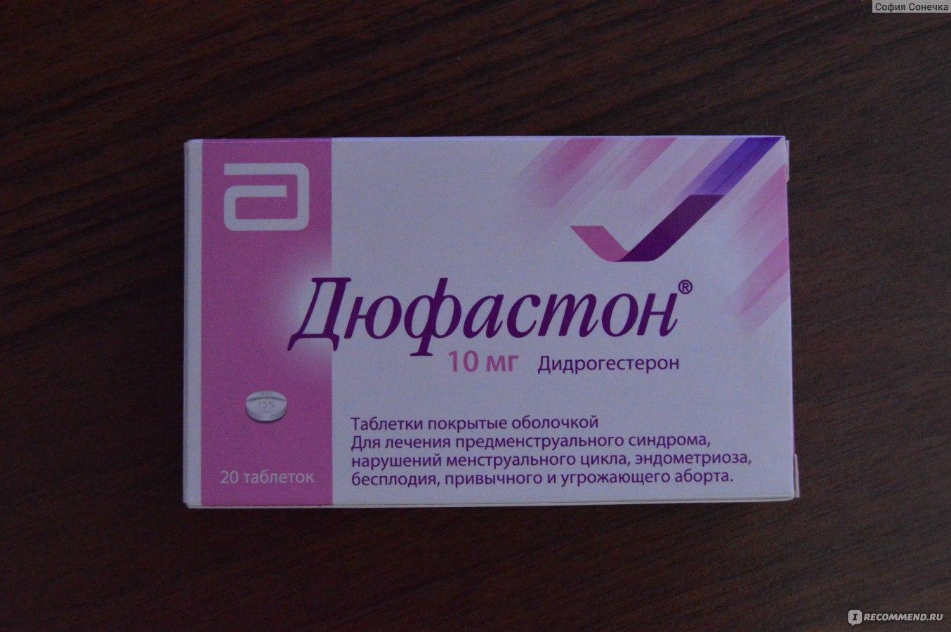 """Гормональные препараты Solvay Pharma Дюфастон - """"Дюфастон. Помог выносить и родить ребенка!!! Восполняет недостаток прогестерона"""