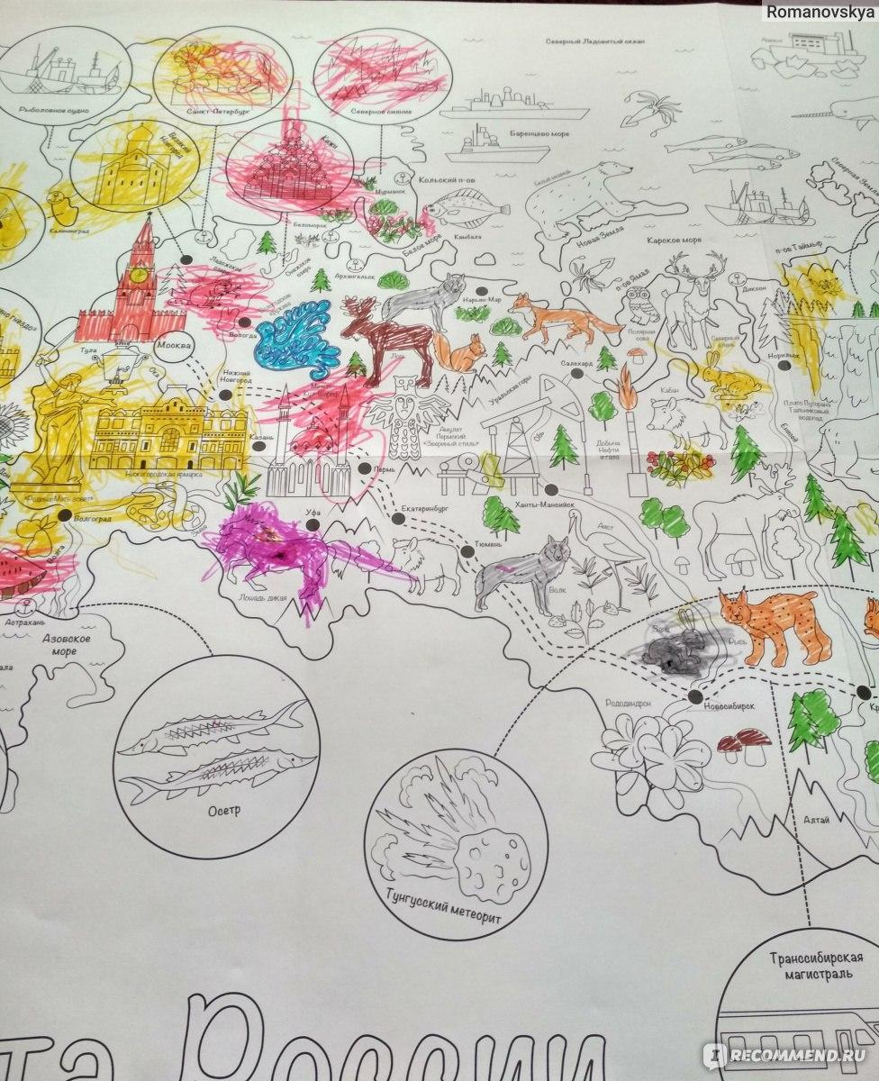 раскраска десятое королевство плакат карта россии формат