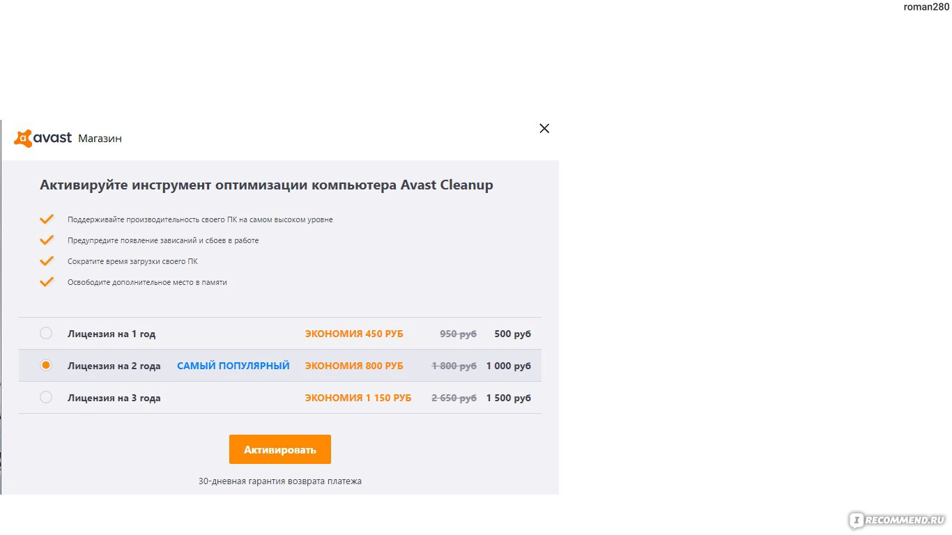 Free download of avast cleanup 2019 activation code & key.