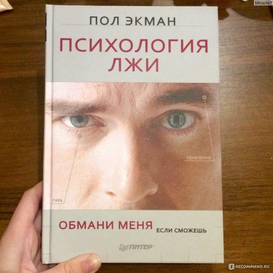 Скачать книгу психология лжи пол экман txt