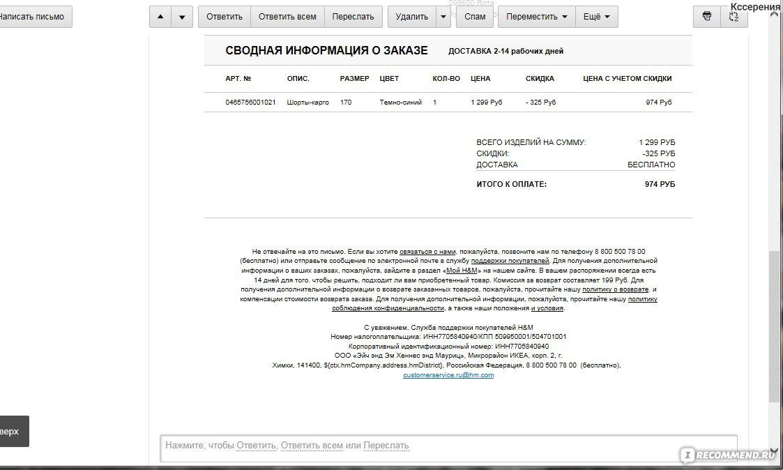 Как сделать заказ на сайте hm.com топ сайтов скрипт для ucoz