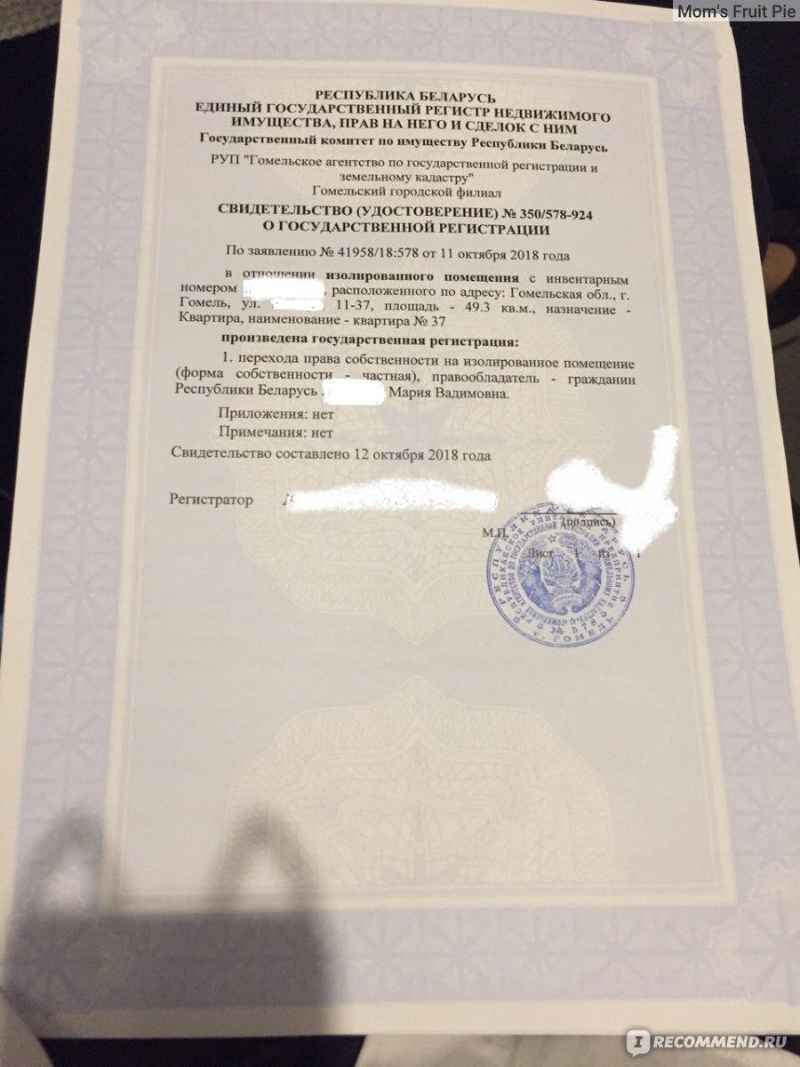Беларусбанк кредит на покупку вторичного жилья