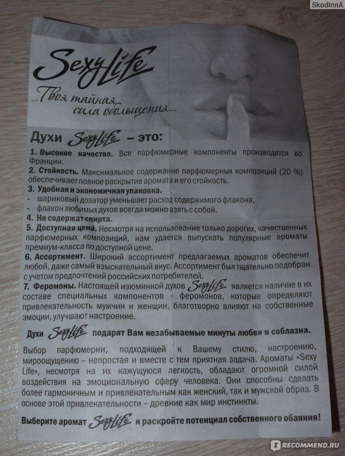 Духи с феромонами Sexy Life