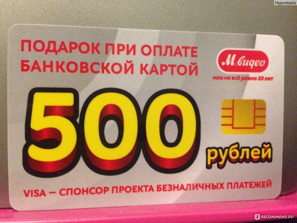 Mvideo подарок при оплате банковской картой