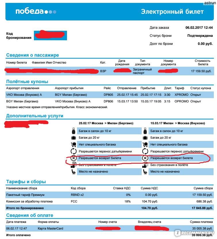 Можно ли поменять билет на самолет победа билеты на самолеты казахстан