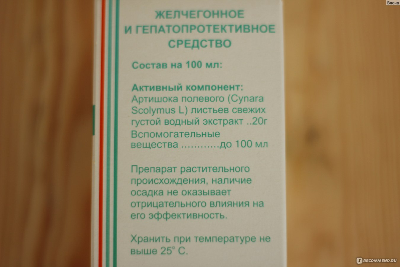 Хофитол в каплях инструкция