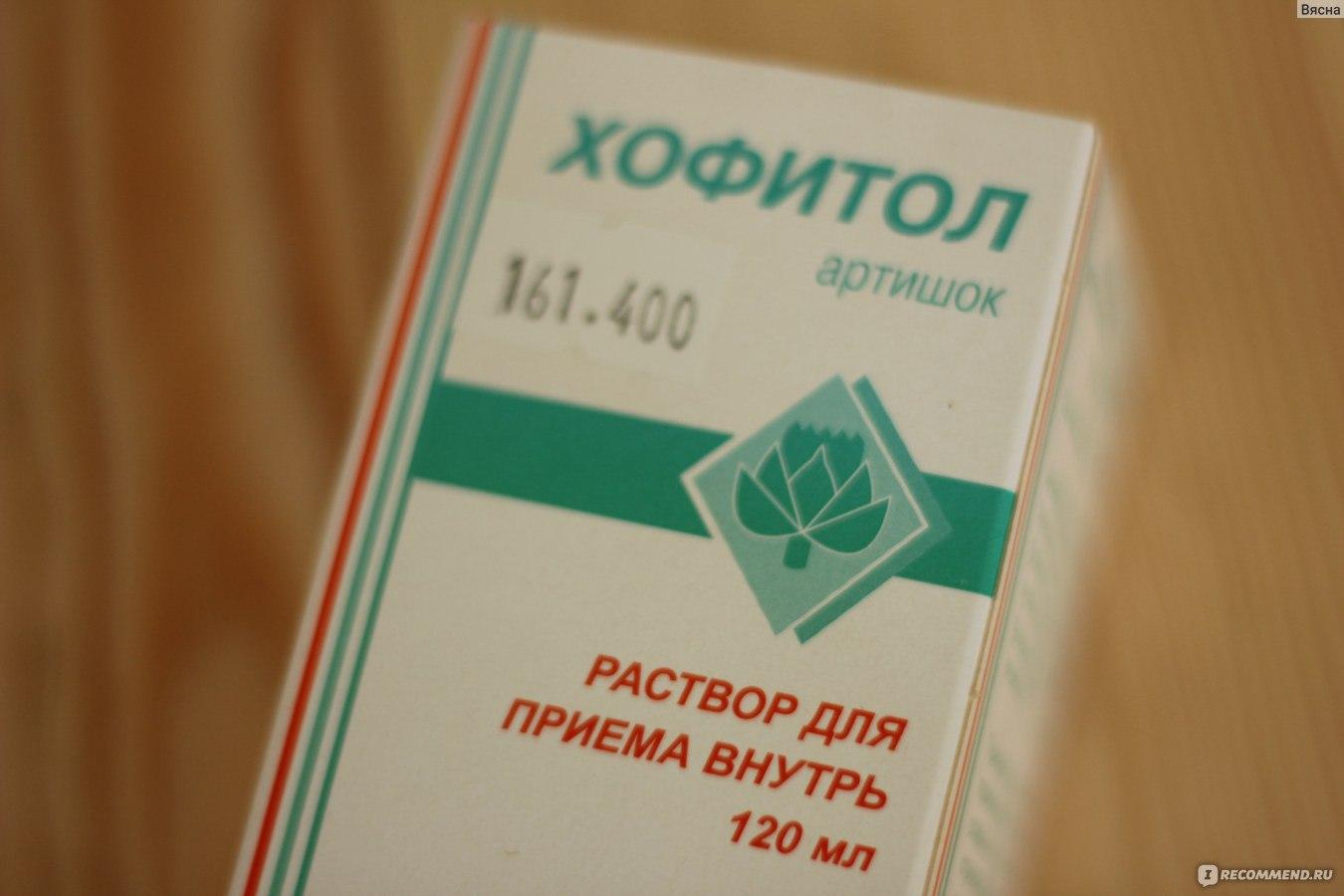 Хофитол инструкция при беременности отзывы