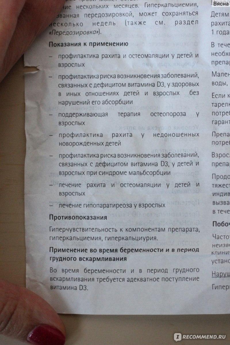 вигантол инструкция по применению взрослым масляный раствор