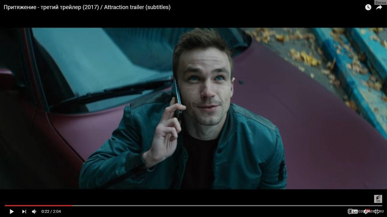 Макс корж из фильма притяжение 2018