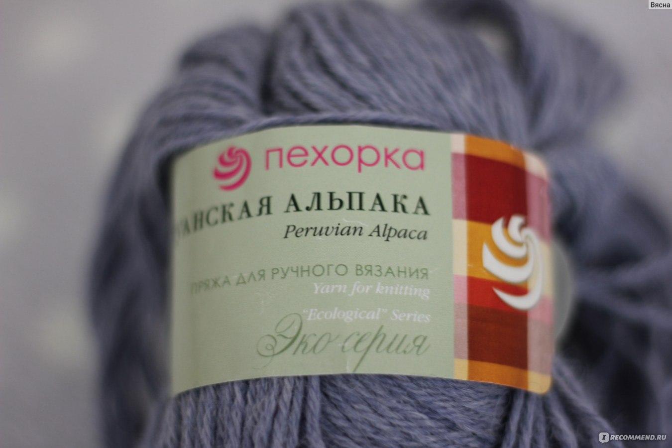 Фото для вязания альпака