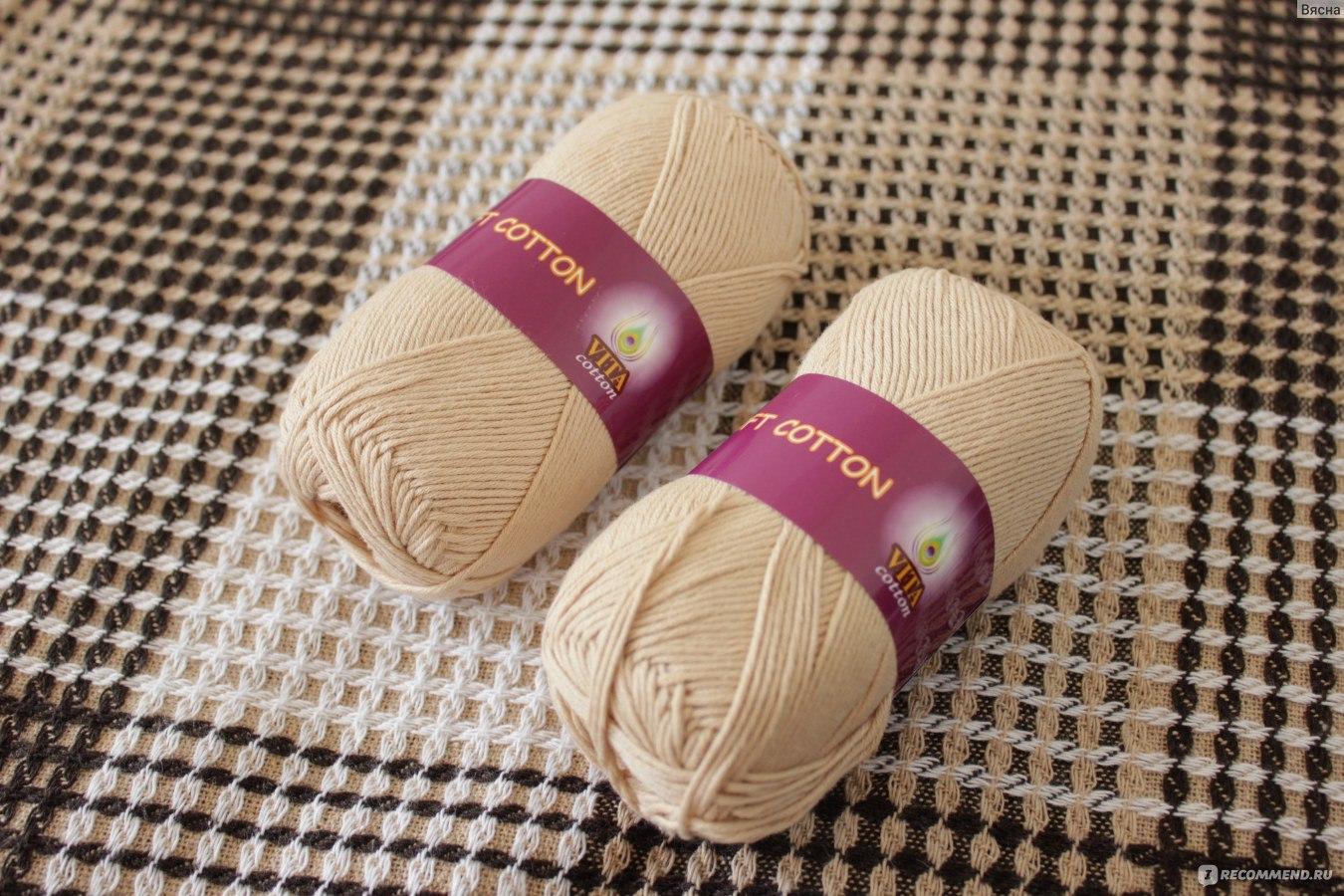 пряжа Vita Soft Cotton лучшая пряжа для вязания детских вещей