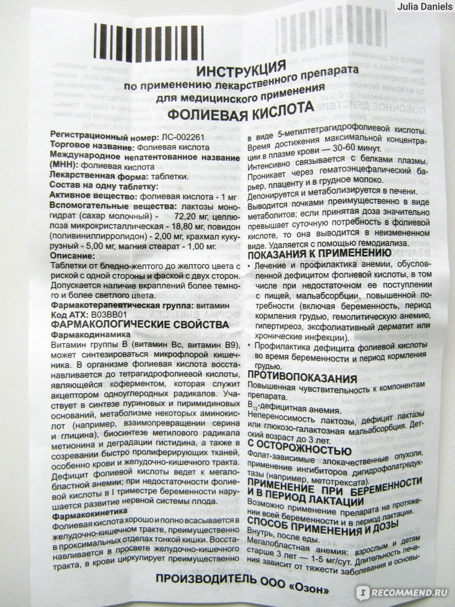 Инструкция к фолиевой кислоты