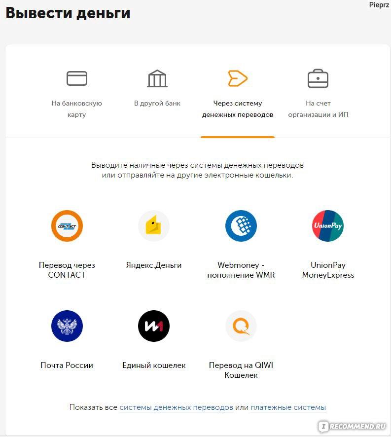 Как вывести деньги с яндекс кошелька в украине без идентификации 2018