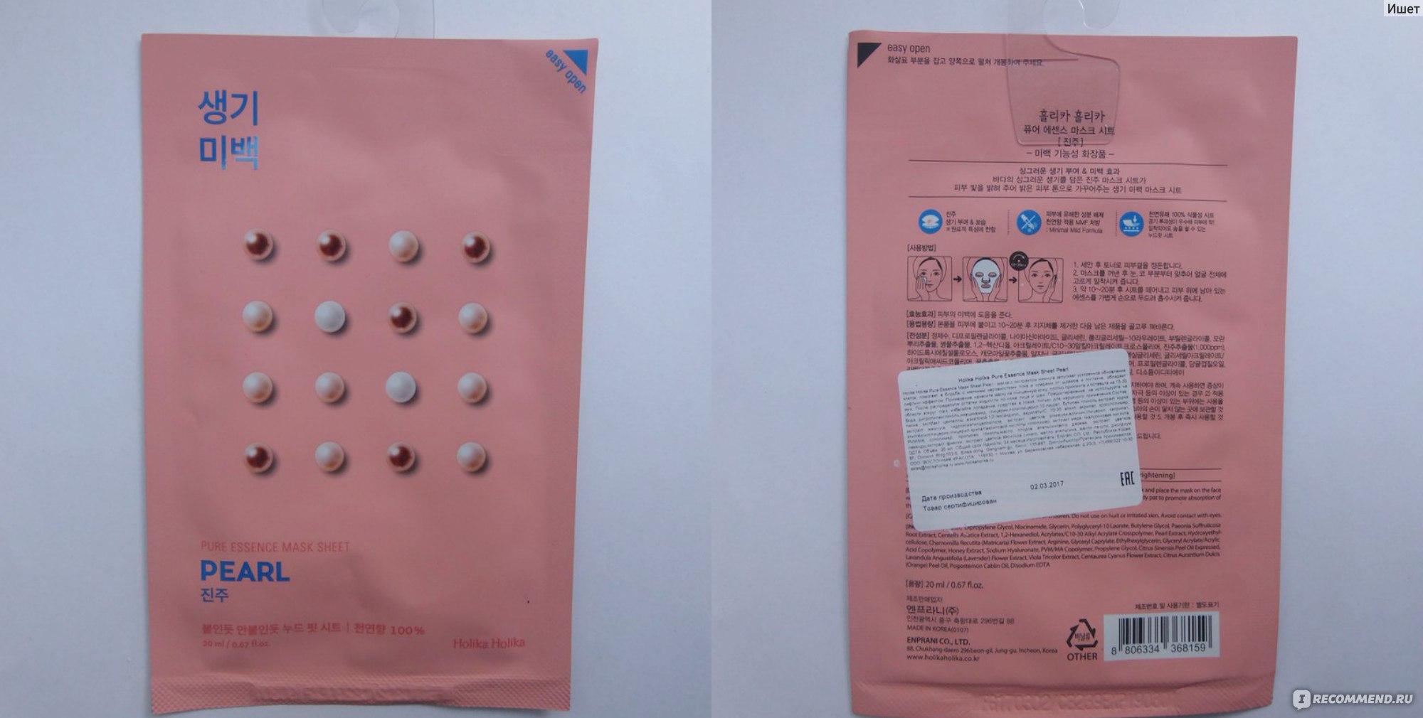 Holika Pure Essence Mask Sheet Pearl 5