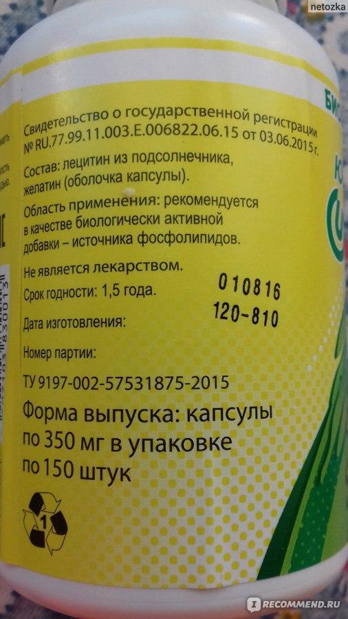 подсолнечный лецитин для похудения