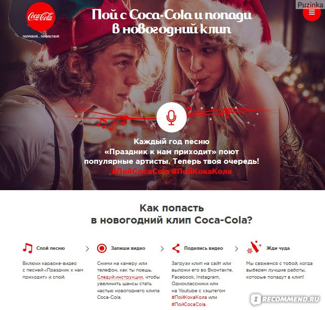 Coca cola ru акция 2018 какие подарки плеер 42