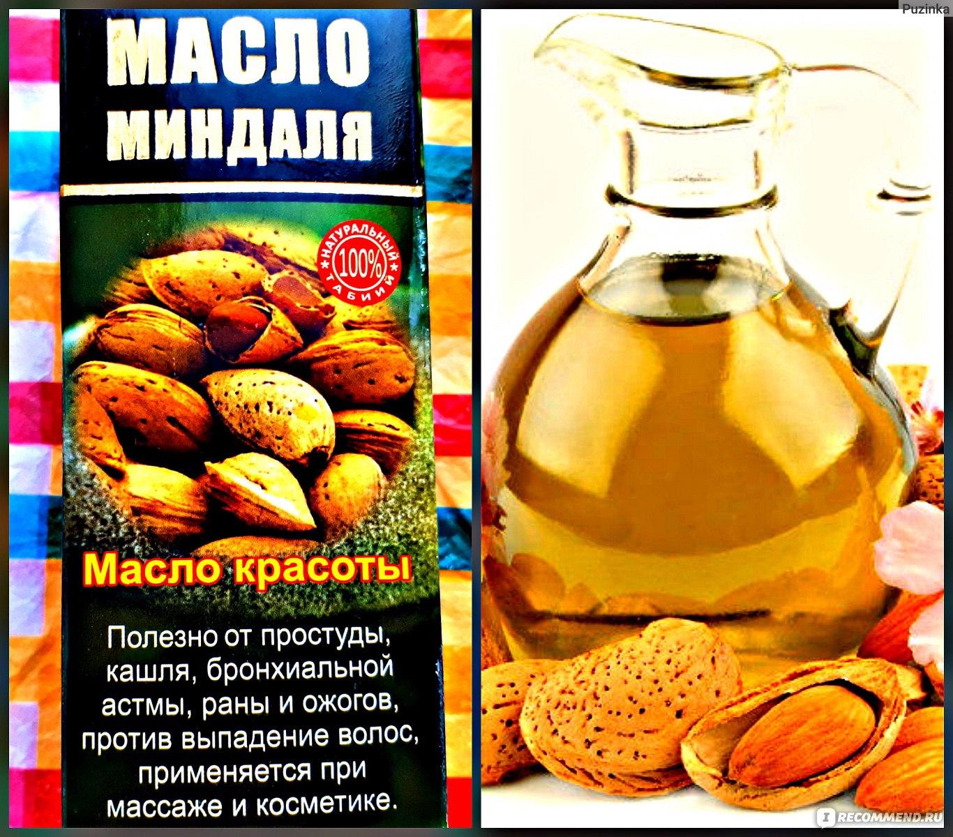 Миндальное масло для роста ресниц. Миндальное масло для ресниц: отзывы