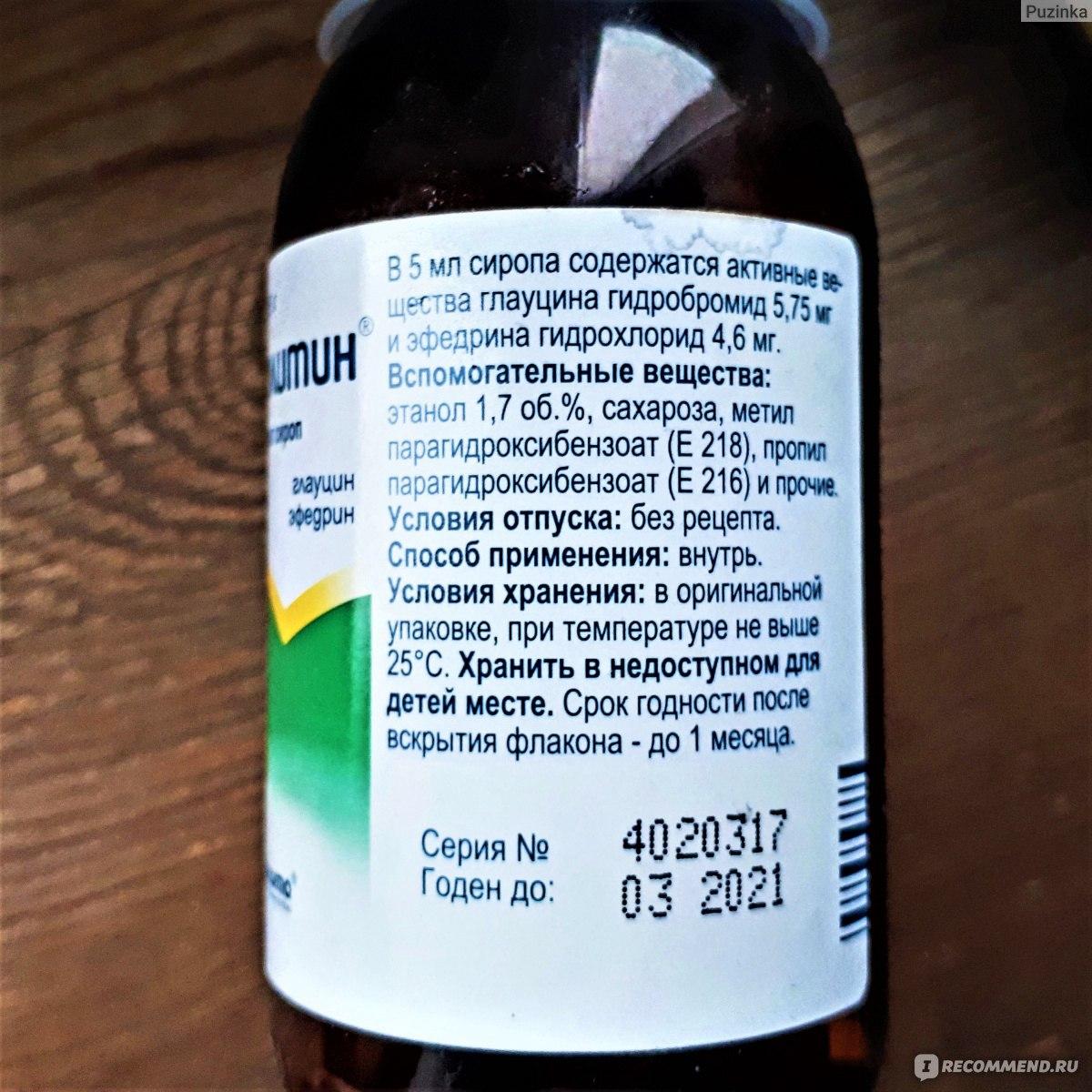 бронхолитин рецепт на латыни