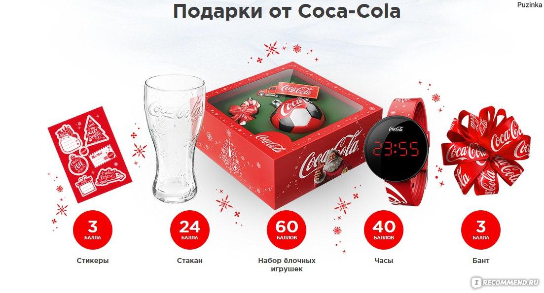 Кока кола точка ру призы музыка из кока колы новогодняя