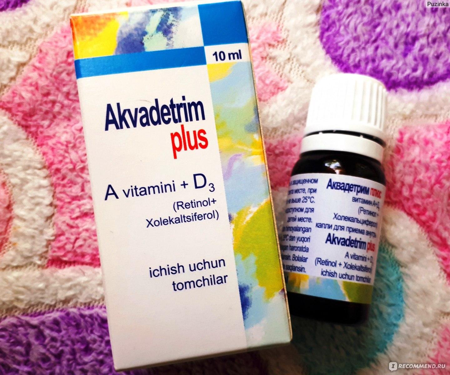 аквадетрим витамин д3 инструкция к применению цена
