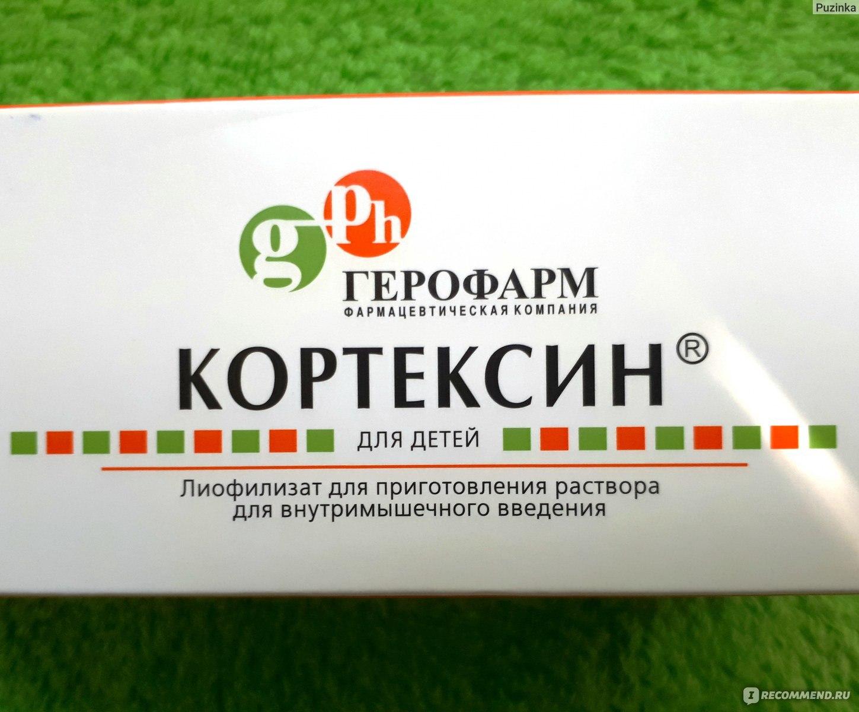 Опрос про КОРТЕКСИН - как дети переносят кортексин - Конференции 7я.ру 100