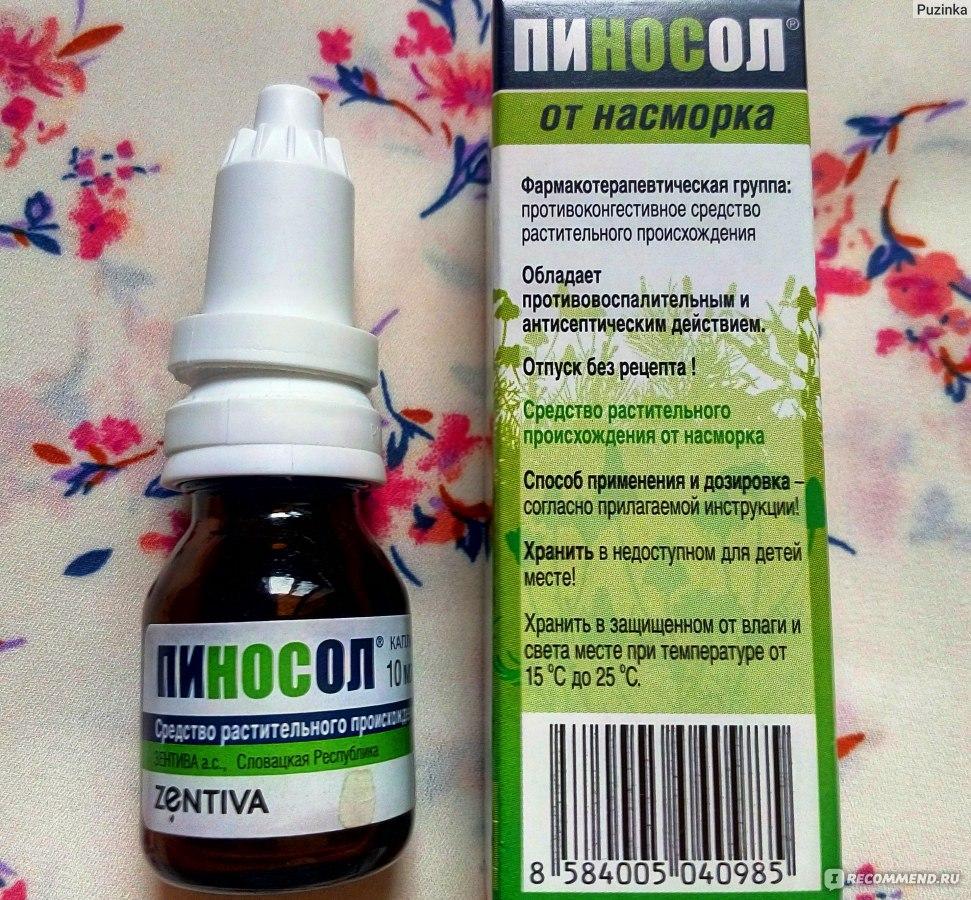 гормональные капли в нос от аллергии