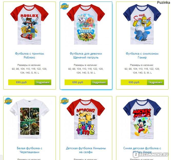 30632223a6cf6b6 Сайт интернет-магазин детских товаров Disneyka.ru - «Большой выбор ...