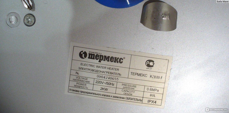 Инструкция водонагреватель термекс stainless g 5