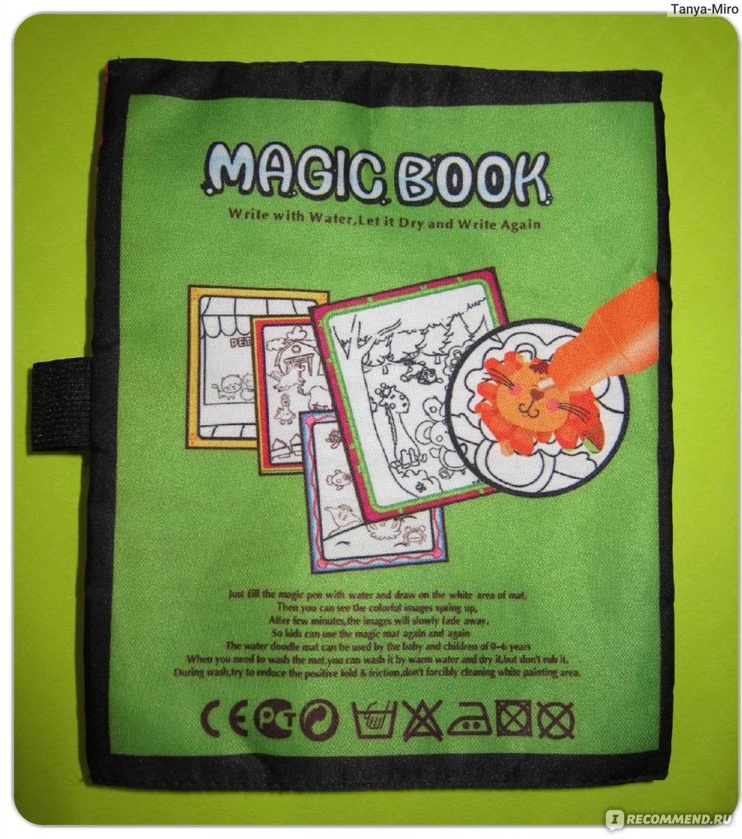 Aliexpress раскраска водаяyiqu Magic Water Drawing Book