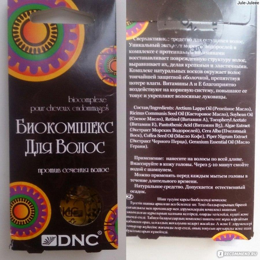 Dnc биокомплекс для волос против сечения волос