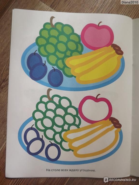 Раскраски для малышей, Издательство Стрекоза - «Супер ...