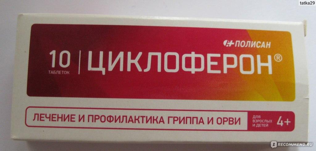 """""""НТФФ """"Полисан"""" Циклоферон"""
