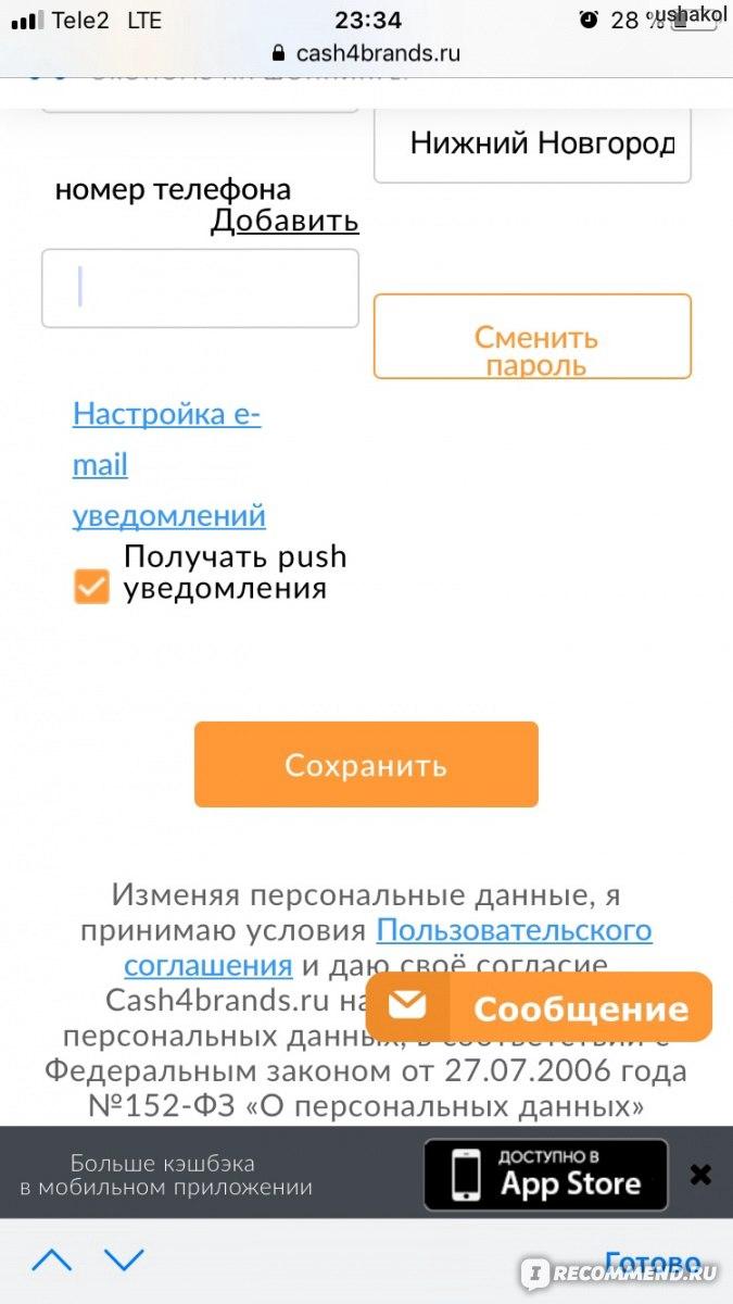 Кэшбэк cash4brands.ru - «Это вовсе не аттракцион невиданной щедрости ... b79c0383575