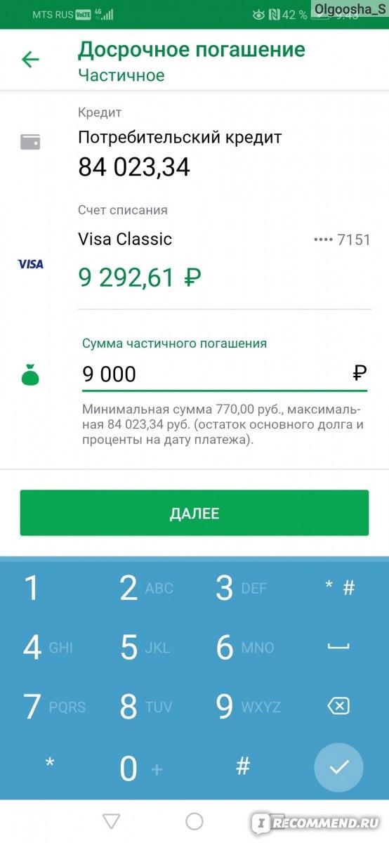 Оплатить кредит отп банка через почту