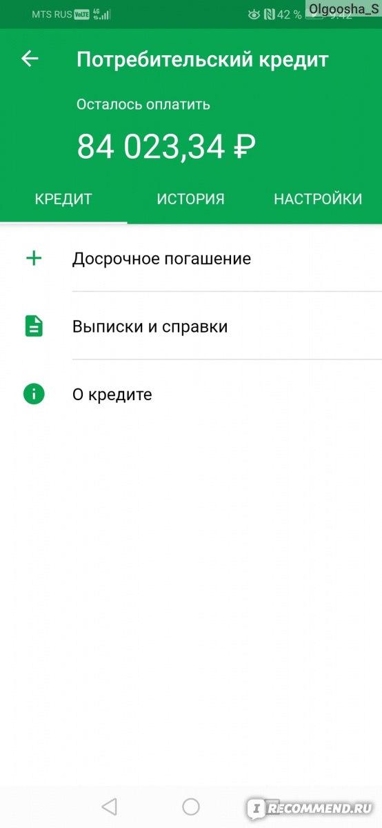 Кредит на покупку вторичного жилья в беларуси 2020 белинвестбанк