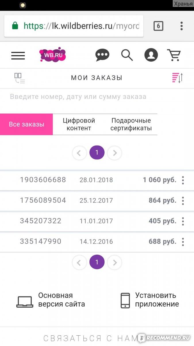 d247273355cd Wildberries.ru - Интернет-магазин модной одежды и обуви - «Как мне ...
