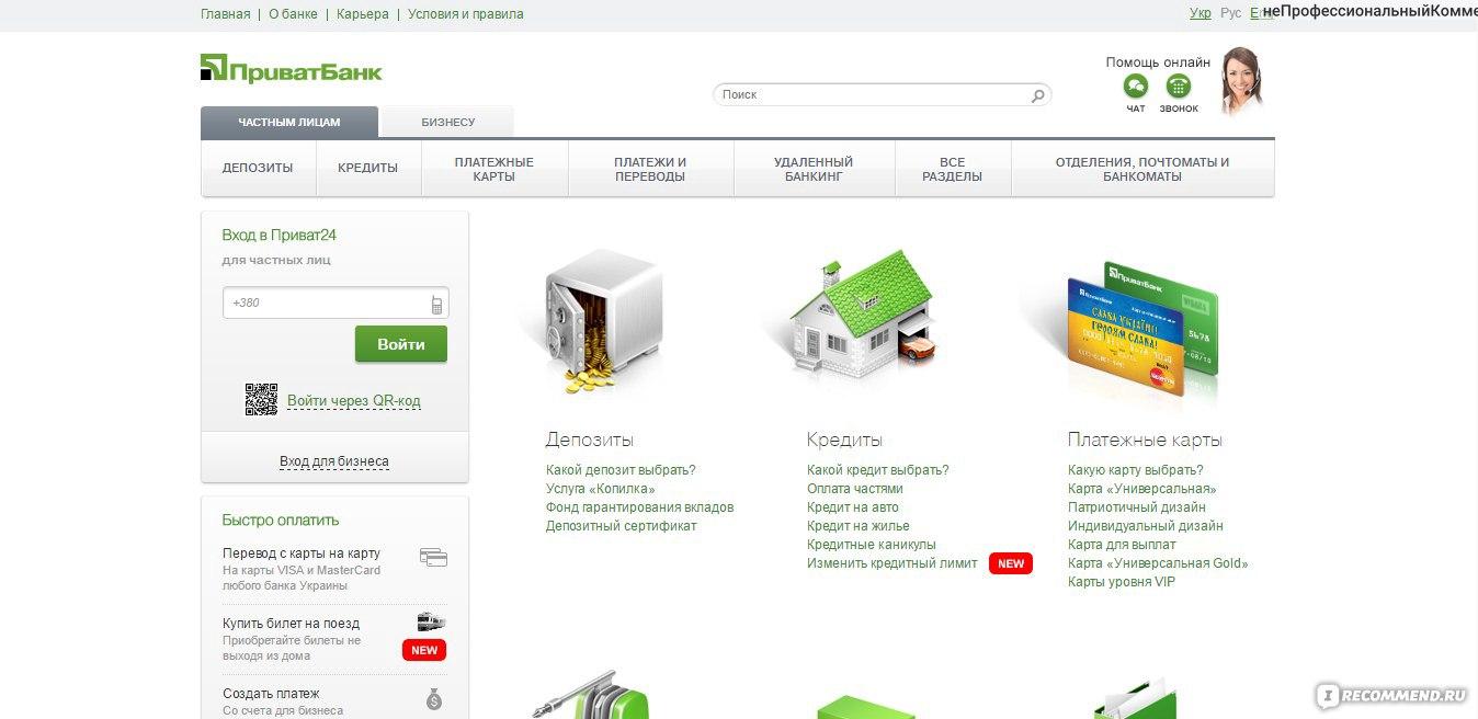 Как перевести деньги на карту Приватбанка из России на 28