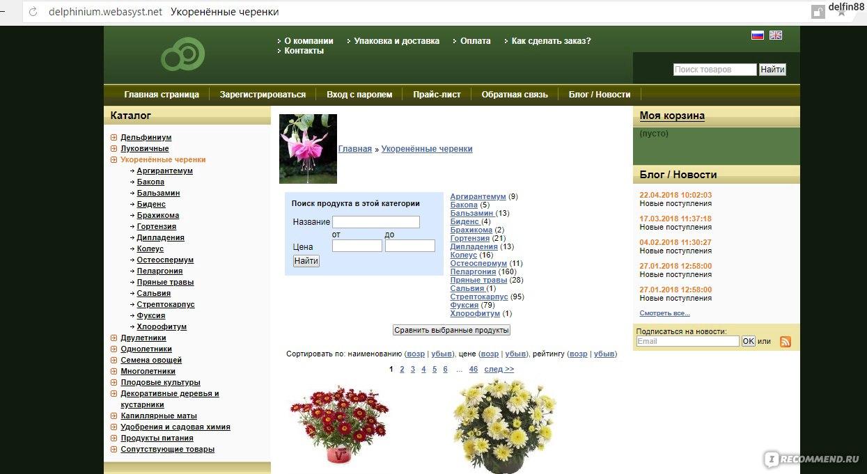 Интернет Магазин Любимый Сад Отзывы