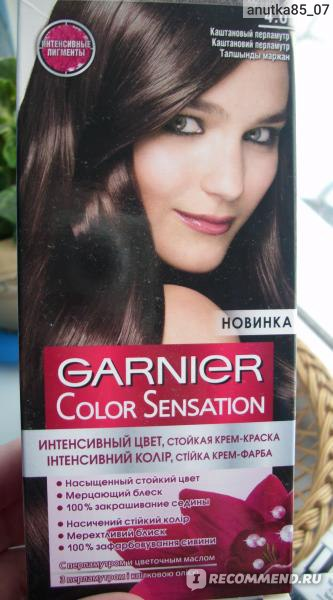Краска для волос гарнер колор сенсейшен