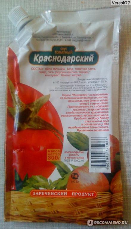 производители томатной пасты челябинская область: