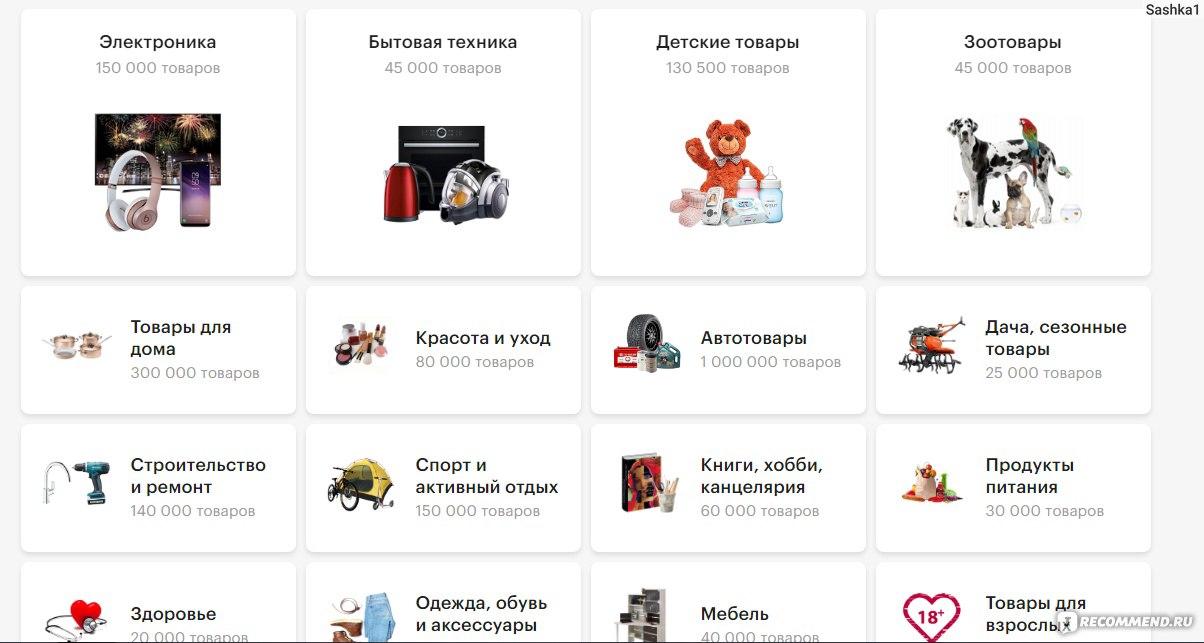 Годс Ру Интернет Магазин Официальный Сайт