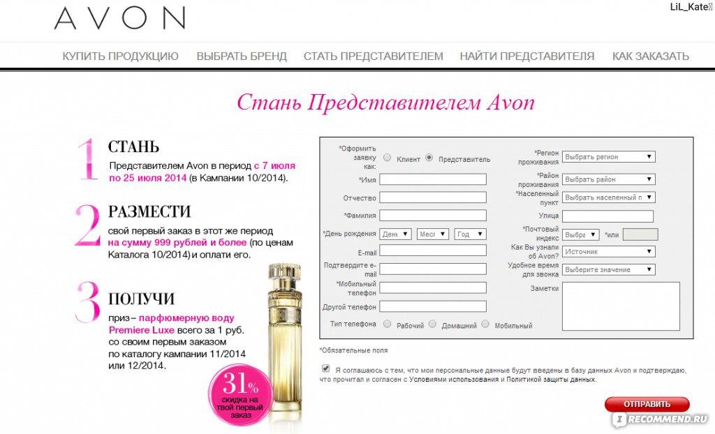 www.avon.ru каталог 03 2014
