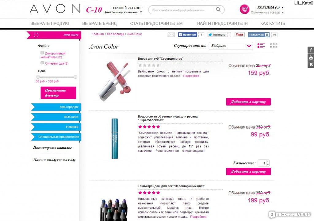 www.avon.ru продукты