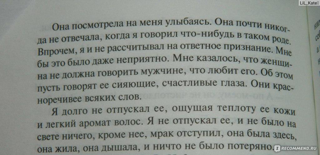 отрывки из книг про любовь редко, бывает