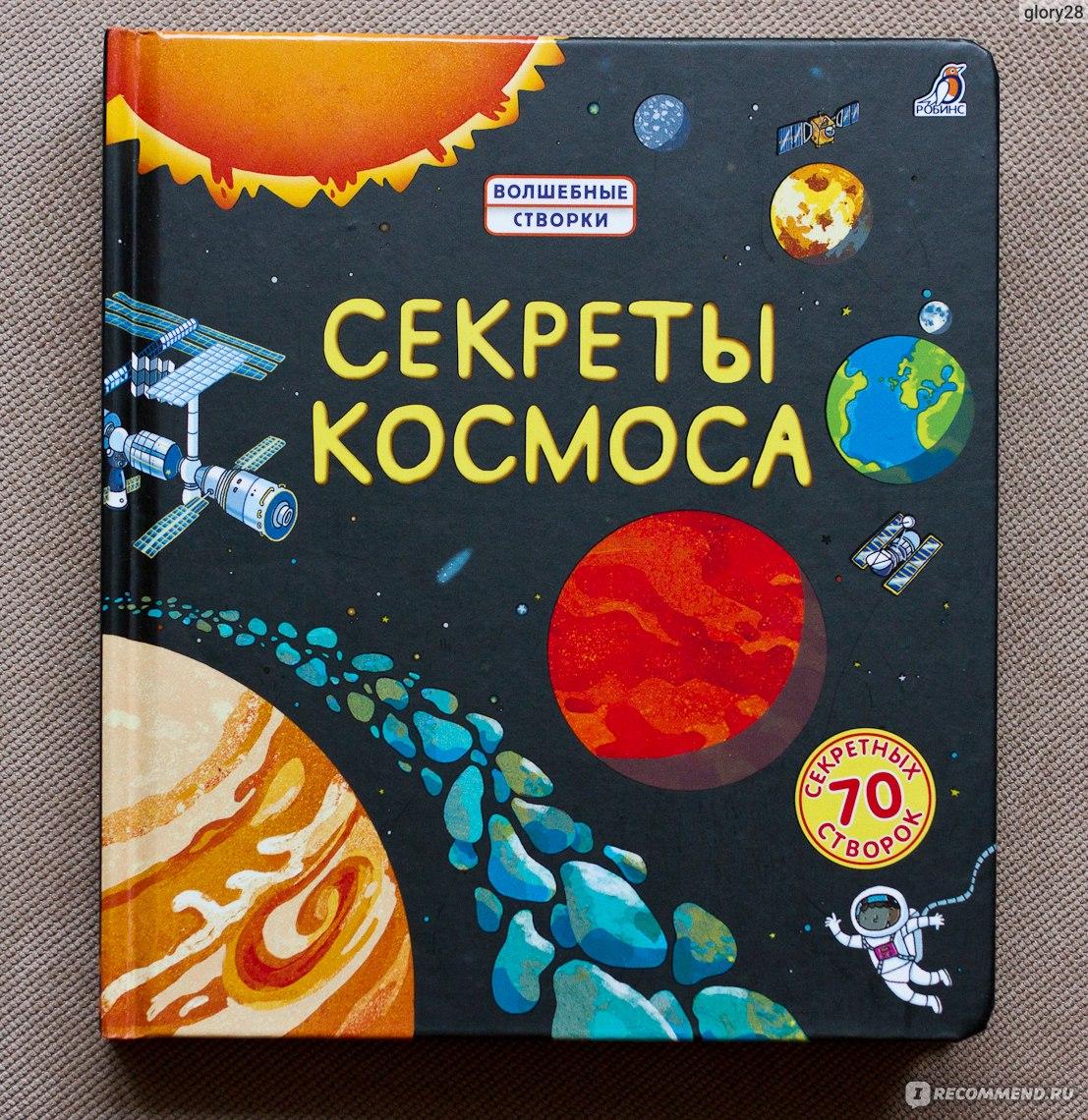 Любителям космоса подарок 12