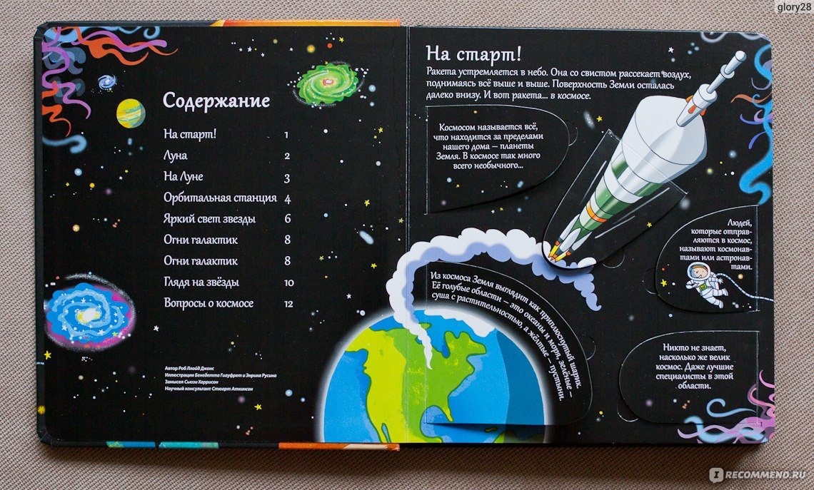 Любителям космоса подарок 87