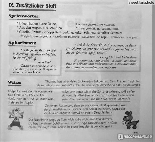 deutsch universal миллер pdf